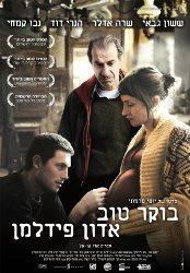 Ciclo de cine israelí en la Biblioteca Pública de Burgos
